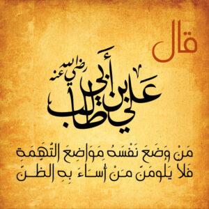 الإمام علي بن أبي طالب - مَنْ وَضَعَ نَفْسَهُ مَوَاضِعَ التُّهَمَةِ فَلاَ يَلُومَنَّ مَنْ أَسَاءَ بِهِ الظَّنَّ