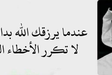 أحمد الشقيري - عندما يرزقك الله بداية جديدة لا تكرر الأخطاء القديمة