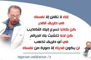 مصطفى محمود - إنك لا تقابل إلا نفسك في طريق القدر