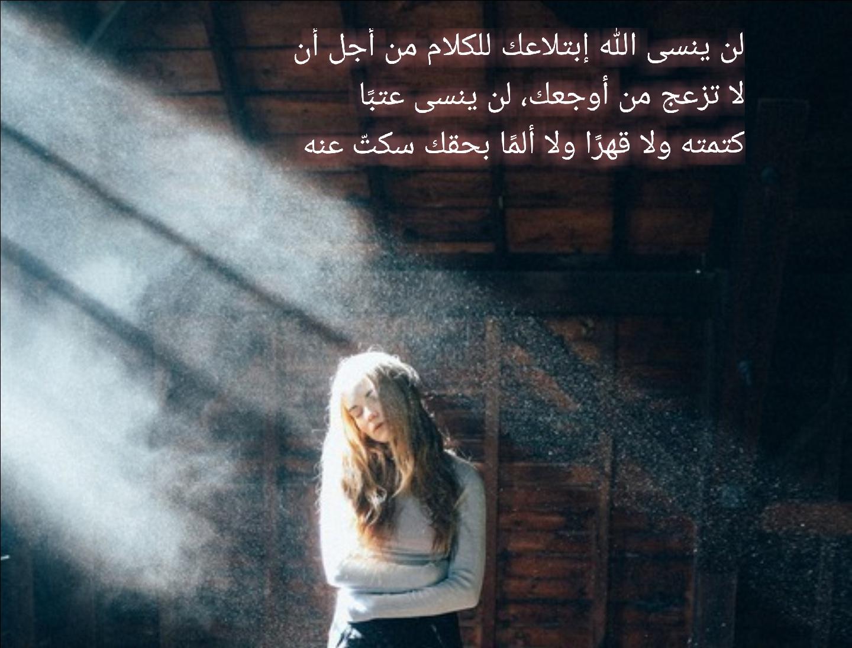 لن ينسى الله إبتلاعك للكلام من أجل أن لا تزعج من أوجعك لن ينسى عتبًا كتمته ولا قهرًا ولا ألمًا بحقك سكتّ عنه