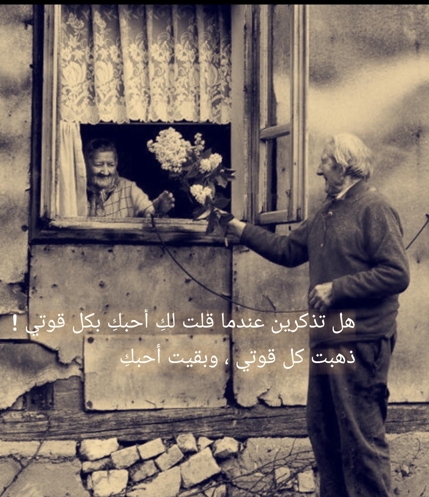 هل تذكرين عندما قلت لكِ أحبكِ بكل قوتي ذهبت كل قوتي وبقيت أحبكِ