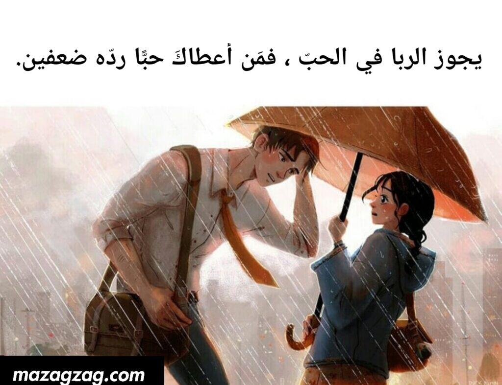 يجوز الربا في الحبّ فمَن أعطاكَ حبًّا ردّه ضعفين