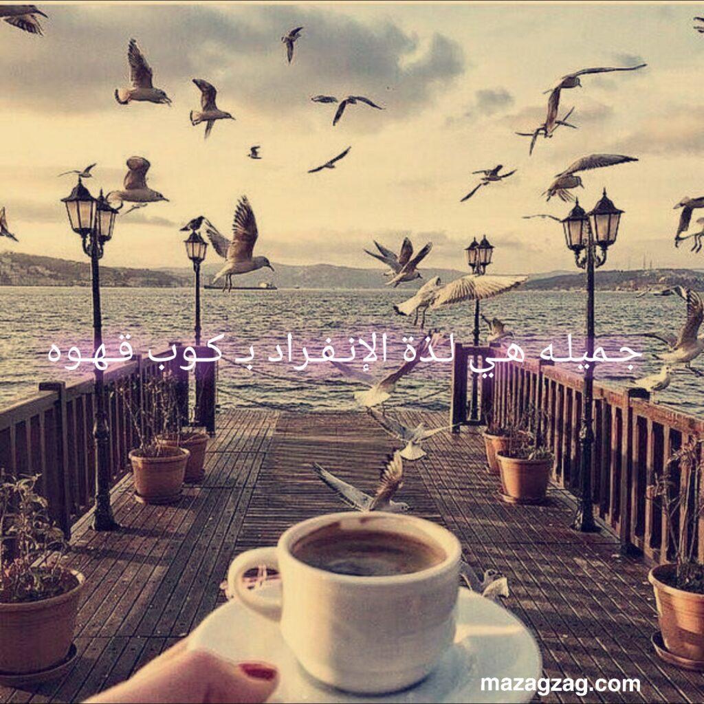 جميلة هي لذة الإنفراد بـ كوب قهوة