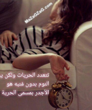 تتعدد الحريات ولكن يبقى النوم بدون مُنبه هو الأجدر بمسمى الحرية