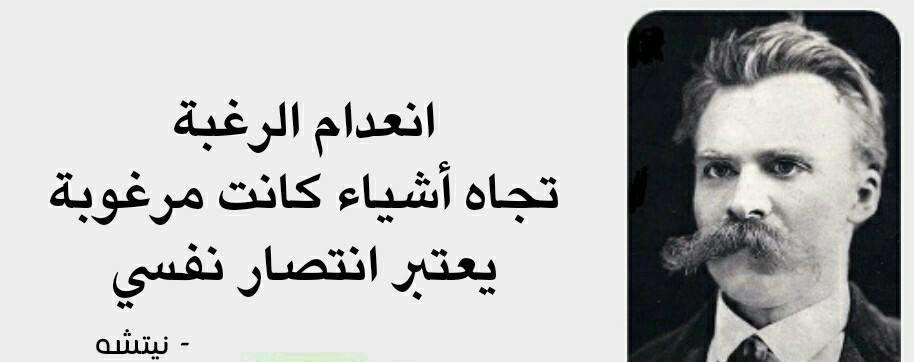 نيتشه - إنعدام الرغبة تجاه أشياء كانت مرغوبة يعتبر إنتصار نفسي